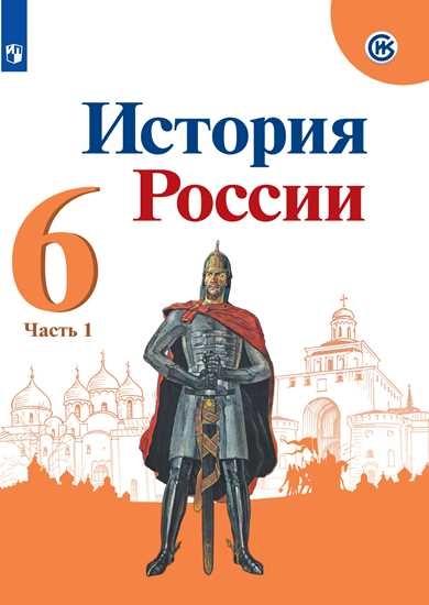 Изображение История России. 6 класс. Учебник. В 2 ч. Часть 1