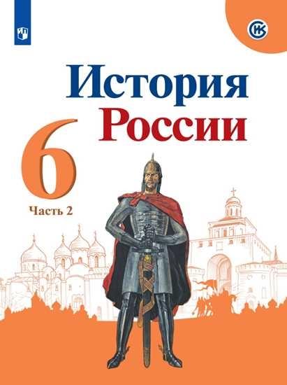Изображение История России. 6 класс. Учебник. В 2 ч. Часть 2