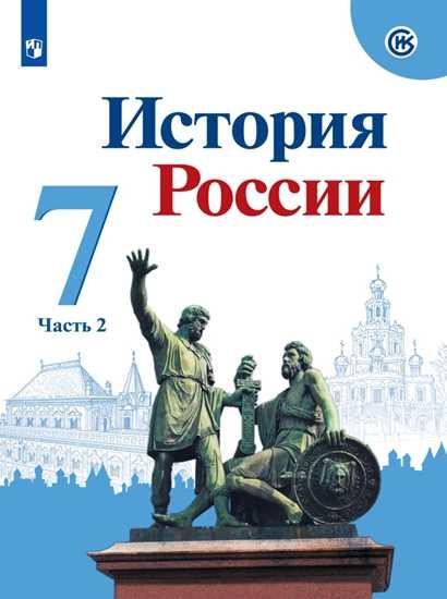 Изображение История России. 7 класс. Учебник. В 2 ч. Часть 2