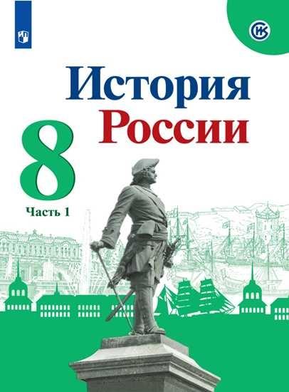Изображение История России. 8 класс. Учебник. В 2 ч. Часть 1