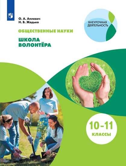 Школа волонтера 5-9, 10-11