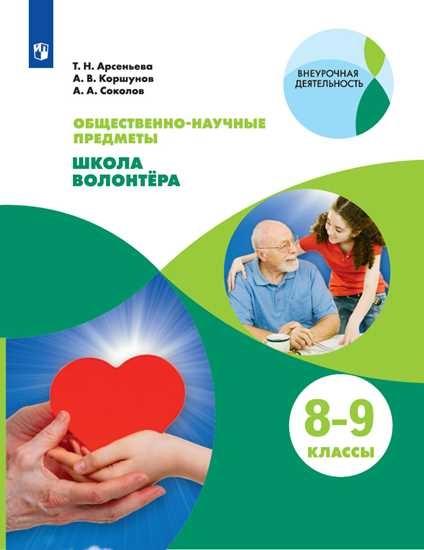 Изображение Общественно-научные предметы. Школа волонтера. 8-9 класс. Учебник