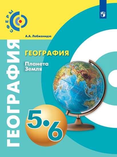 Изображение География. Планета Земля. 5-6 класс. Учебник