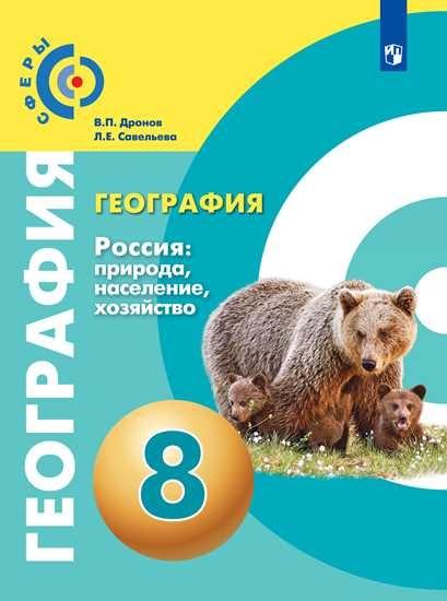 Изображение География. Россия: природа, население, хозяйство. 8 класс. Учебник