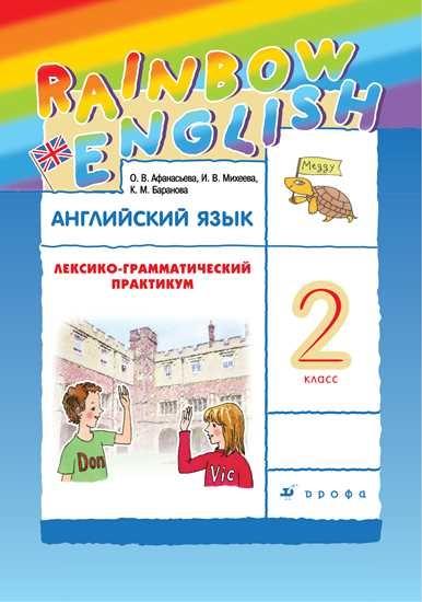 Изображение Английский язык. Лексико-грамматический практикум. 2 класс