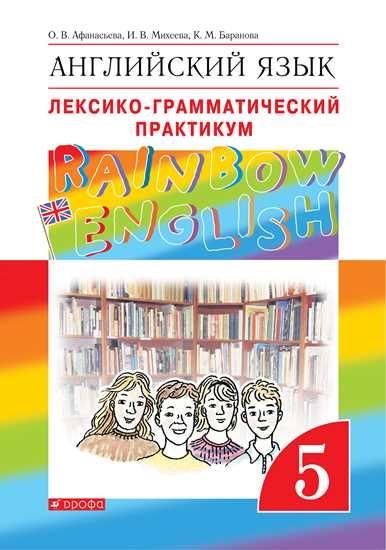 Изображение Английский язык. Лексико-грамматический практикум. 5 класс