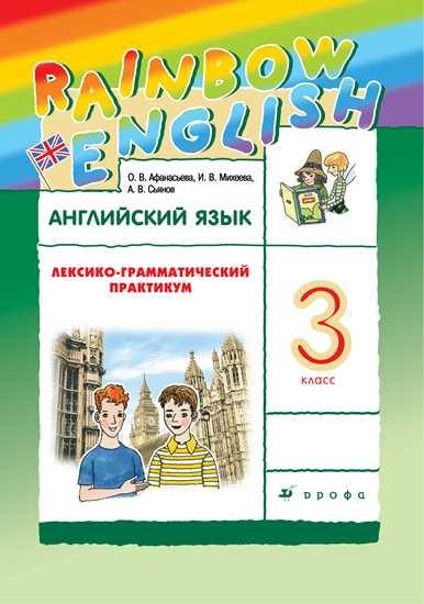 Изображение Английский язык. Лексико-грамматический практикум. 3 класс