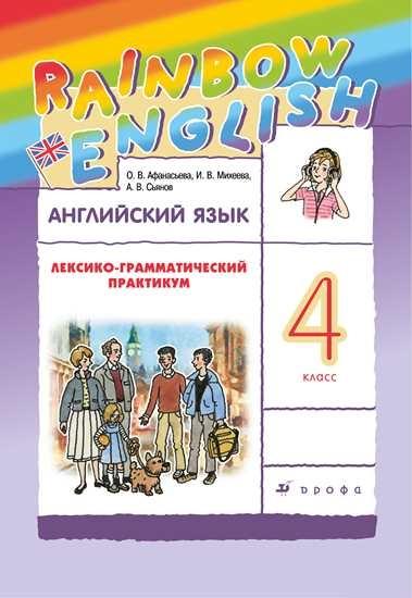 Изображение Английский язык. Лексико-грамматический практикум. 4 класс