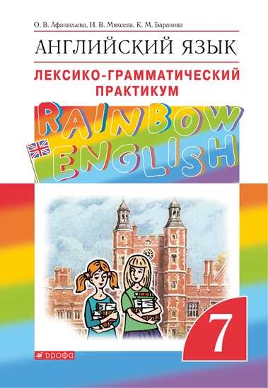 Изображение Английский язык. Лексико-грамматический практикум. 7 класс
