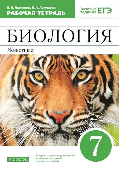Изображение Биология. 7 класс. Животные. Рабочая тетрадь с тестовыми заданиями ЕГЭ