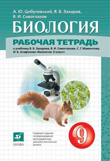 Изображение Биология. 9 класс. Рабочая тетрадь