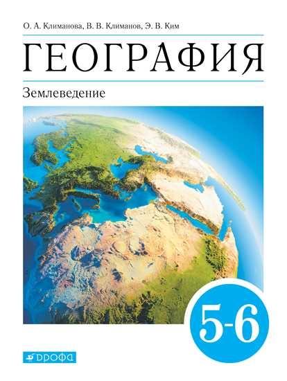 Изображение География. 5-6 классы. Землеведение. Учебник