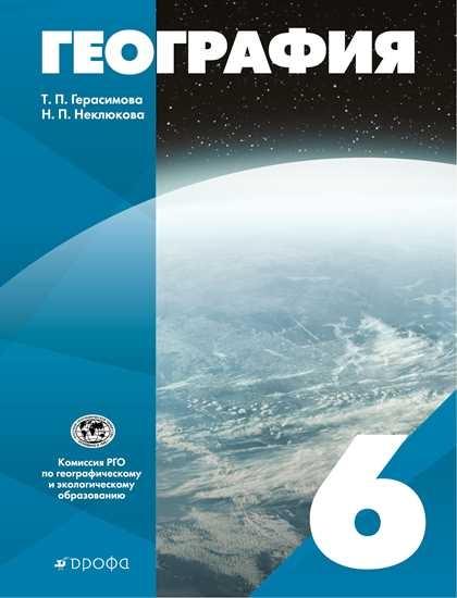 Изображение География. 6 класс. Учебник