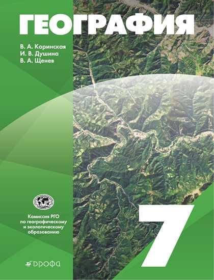 Изображение География. 7 класс. Учебник
