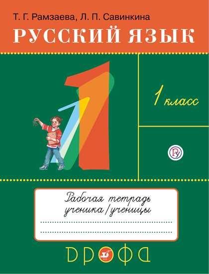 Изображение Русский язык. 1 класс. Рабочая тетрадь