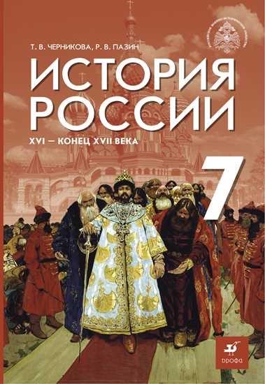 Изображение История России. XVI - конец XVII в. 7 класс. Учебник