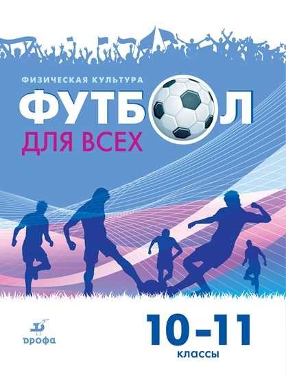 Изображение Физическая культура. Футбол для всех. 10-11 классы. Учебник
