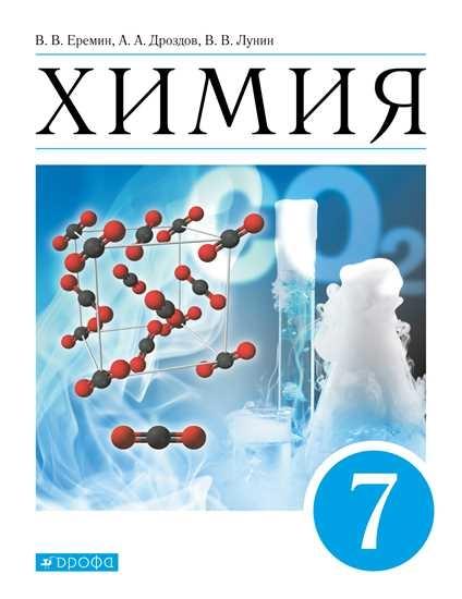 Химия. Вводный курс. 7 класс. Учебник