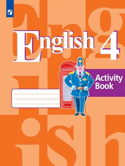 Изображение Английский язык. Рабочая тетрадь. 4 класс