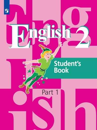 Английский язык. Кузовлев В.П. (2-4)