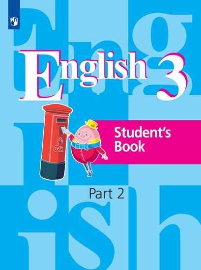 Изображение Английский язык. 3 класс. Учебник. В 2 ч. Часть 2