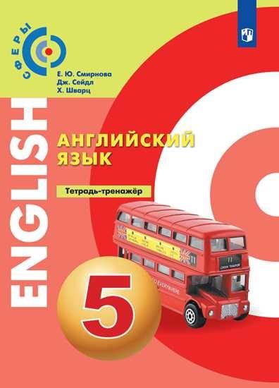 Изображение Английский язык. Тетрадь-тренажёр. 5 класс