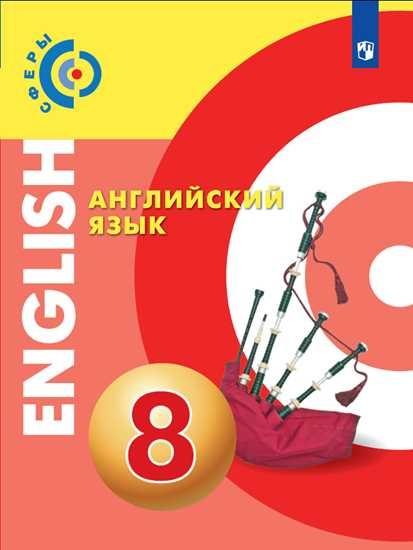 Изображение Английский язык. 8 класс. Учебник