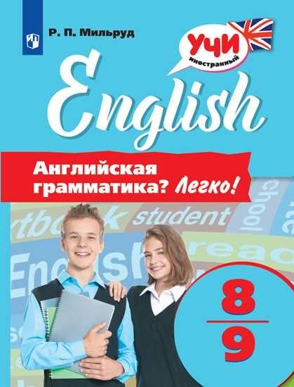 Учи иностранный