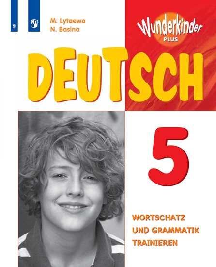 Немецкий язык. Вундеркинды плюс (5-9)