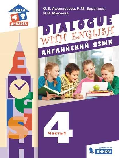 Английский язык. Афанасьева О.В., Баранова К.М., Михеева И.В. «Dialogue with English» (2-4)