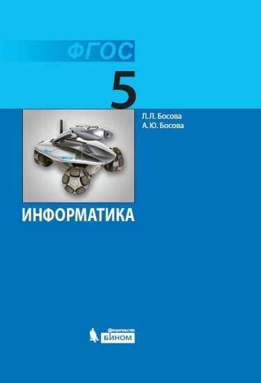 Изображение Информатика. 5 класс. Учебник