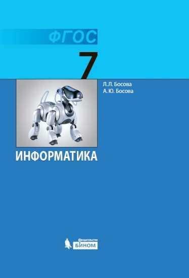 Изображение Информатика. 7 класс. Учебник