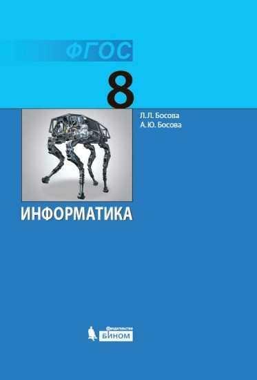 Изображение Информатика. 8 класс. Учебник