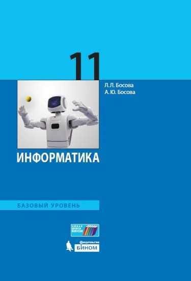 Изображение Информатика. 11 класс. Учебник. Базовый уровень