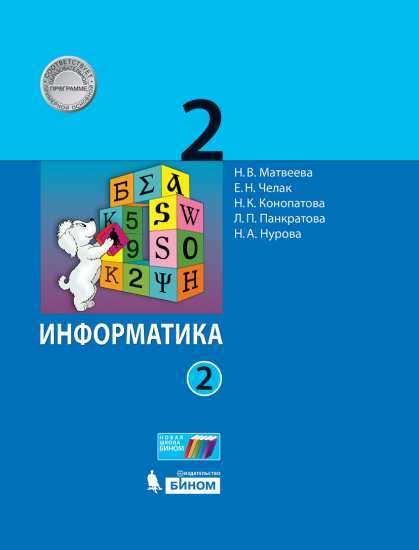 Изображение Информатика. 2 класс. Учебник. В 2 ч. Часть 2