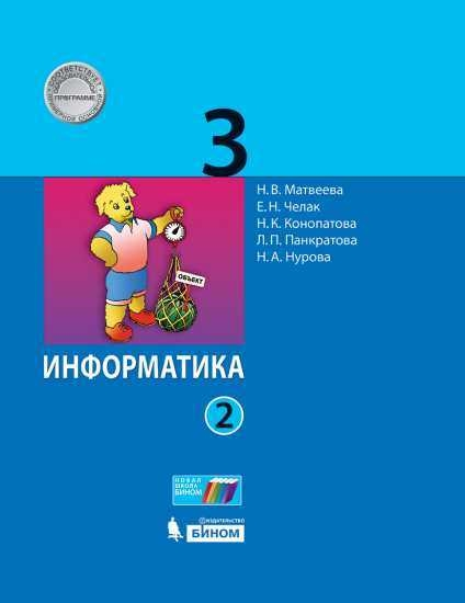 Изображение Информатика (в 2 частях). 3 класс ч.2 учебник Матвеева Н.В.,Челак Е.Н.,Конопатова Н.К. и др.