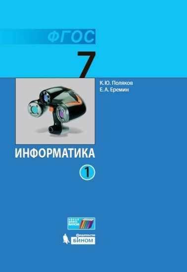 Изображение Информатика. 7 класс. Учебник. В 2 ч.. Часть 1