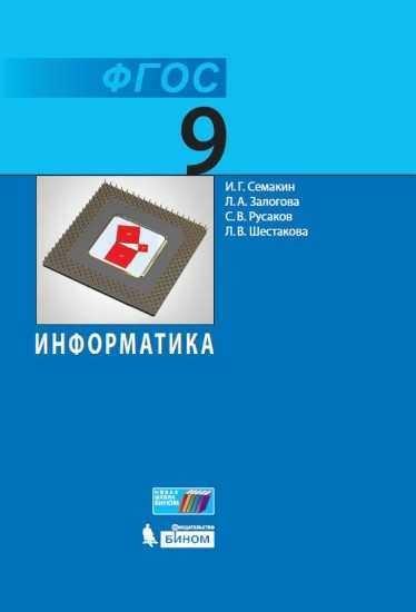 Изображение Информатика. 9 класс. Учебник