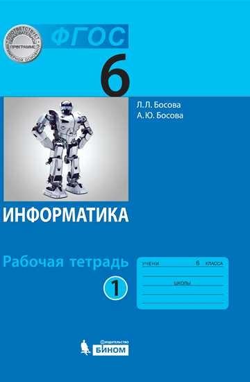Изображение Информатика: рабочая тетрадь для 6 класса: в 2 ч . Часть 1