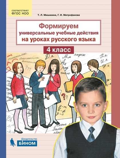 Изображение Формируем универсальные учебные действия на уроках русского языка 4 класс