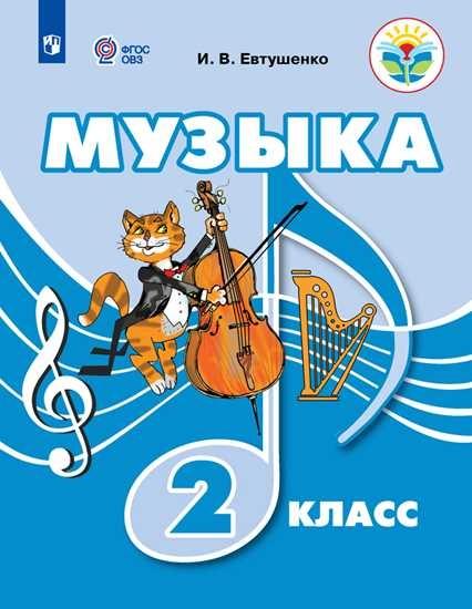 Изображение Музыка. 2 класс. Учебник (для обучающихся с интеллектуальными нарушениями)