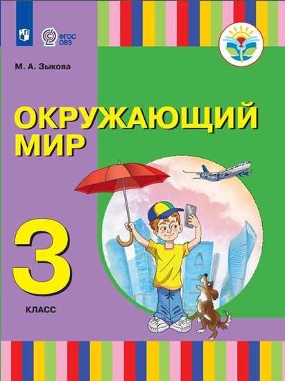 Изображение Окружающий мир. 3 класс. Учебник. (для глухих и слабослышащих обучающихся)