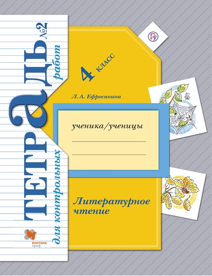 Изображение Литературное чтение. 4 класс. Тетрадь для контрольных работ. В 2 частях. Часть 2