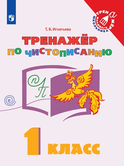 Изображение Русский язык. Тренажёр по чистописанию. 1 класс