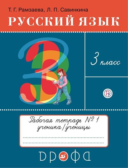 Изображение Русский язык. 3 класс. Рабочая тетрадь. В 2 ч. Часть 1