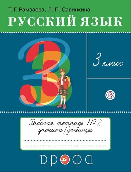 Изображение Русский язык. 3 класс. Рабочая тетрадь. В 2 ч. Часть 2