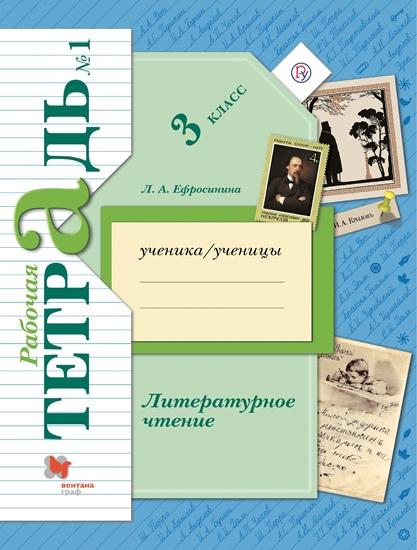Изображение Литературное чтение. 3 класс. Рабочая тетрадь. В 2 частях. Часть 1