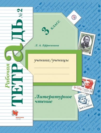 Изображение Литературное чтение. 3 класс. Рабочая тетрадь. В 2 частях. Часть 2