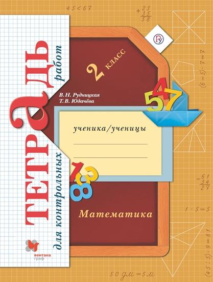 Изображение Математика. 2 класс. Тетрадь для контрольных работ