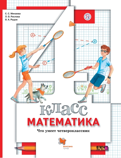 Изображение Математика. 4 класс. Что умеет четвероклассник.